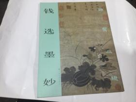 錢選墨妙---國寶在線【大16開全彩銅版紙精印 .   2011年2印)
