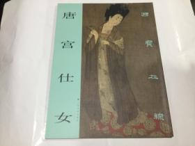 國寶在線—唐宮仕女(16開全彩銅版紙精印)唐代仕女圖三種