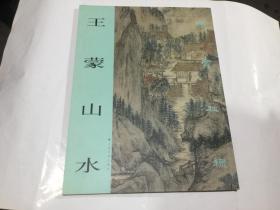 王蒙山水---國寶在線【大16開全彩銅版紙精印    2010年5印)