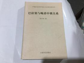 巴拉第與晚清中俄關系(中國社會科學院近代史研究所專刊)