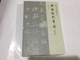 碑帖鑒別常識(修訂本)/崇善樓書系