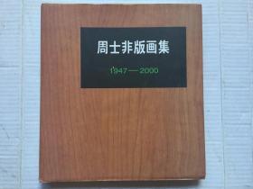 周士非版畫集(1947—2000) 【共印2000冊】精裝