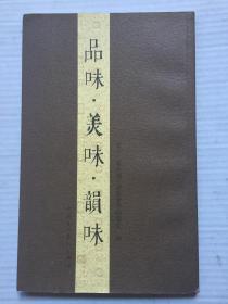 品味、美味、韻味(2011年第五屆寧波美食節書畫作品)