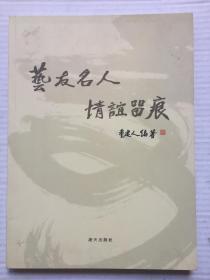 藝友名人 情誼留痕【劉海粟、潘天壽等名人作品】