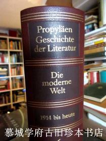 【皮裝】【插圖本】《門廊柱西方文學史》第六冊《1914年后的文學》PROPYL?EN GESCHICHTE DER LITERATUR - LITERATUR UND GESELLSCHAFT DER WESTLICHEN WELT. 6. BAND: DIE MODERNE WELT 1914 BIS HEUTE