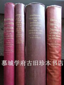 艾里斯曼《德國中世紀文學史》4冊 GUSTAV EHRISMANN: GESCHICHTE DER DEUTSCHEN LITERATUR BIS ZUM AUSGANG DES MITTELALTERS