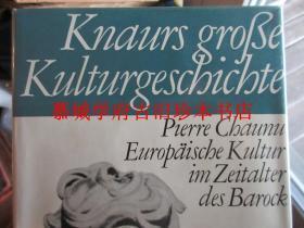 【珂羅版印刷插圖264幅】德文版《歐洲巴拉克時期藝術》PIERRE CHAUNU: EUROPAEISCHE KULTUR IM ZEITALTER DES BAROCK (LA CIVILISATION DE L'EUROPE CLASSIQUE)