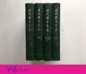 清代職官年表 全四冊 中華書局1980年初版精裝