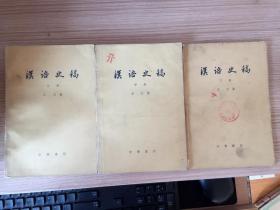 漢語史稿 上中下三冊全
