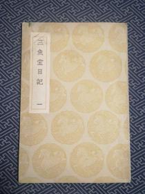 三魚堂日記 一