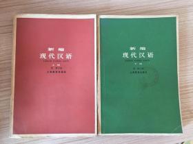 新編現代漢語 上下兩冊全