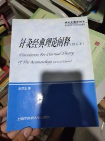 針灸經典理論闡釋 修訂本,,