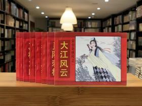 金臺奇俠傳 金臺奇俠傳續集(64開 全十四冊  F1 Log)