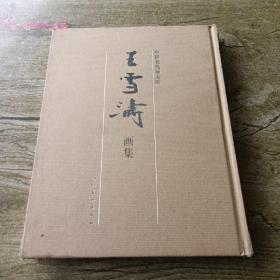 中國花鳥畫大師王雪濤畫集