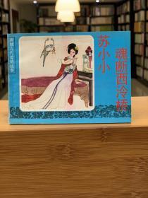 蘇小小魂斷西泠橋 連環畫(64開 全一冊  F5 Log)