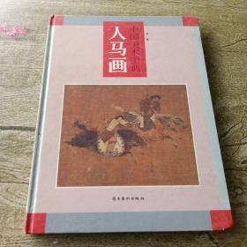 人馬畫——中國美術圖典