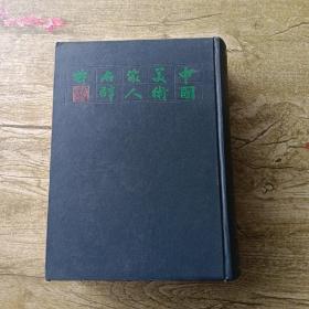 中國美術家人名辭典(精裝)