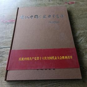 當代中國作家詩書畫選 8開精裝