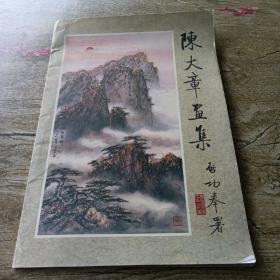 陳大章畫集(10張活頁裝)