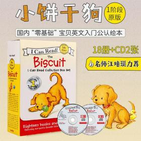 I Can Read 饼干狗系列(18册 CD) 英文原版 I Can Read Biscuit Collection(Book CD) 分级阅读 书 音频 亲子英语学习 进口书