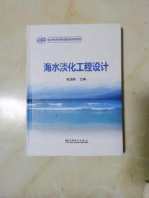 海水淡化工程設計