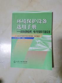 環境保護設備選用手冊/固體廢物處理,噪聲