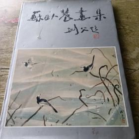 蘇臥農畫集
