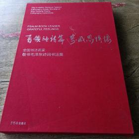 書領袖詩篇寄感恩情懷全國書法名家敬書毛澤東詩詞書法集