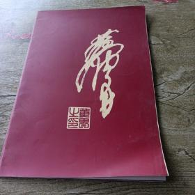 黃胄日歷畫集 1997