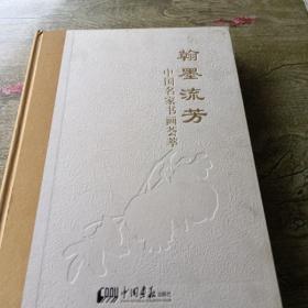 中國名家書畫薈萃 翰墨流芳 精裝