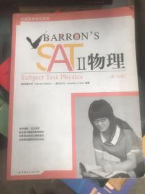 Barron's SAT II 物理:Subject Test Physics, With CD-ROM (第10版)