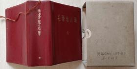 1968年外文印刷廠革命委員會翻印《毛澤東選集》1卷本(皮面)