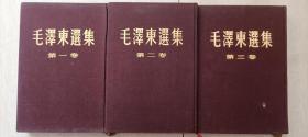 1952.53年5萬冊印量,及1版1印《毛澤東選集》1-5卷(布精裝)
