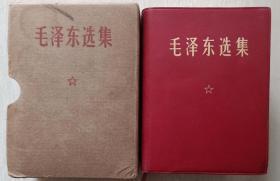 《毛澤東選集》1卷本(羊皮面,69年鐵道部活學毛澤東思想積代會紀念)