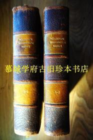 皮裝/燙金書脊/刷金書頂德國大詩人《荷爾德林文集》2/4冊 (全)FRIEDRICH H?LDERLIN: GESAMMELTE WERKE BESORGT DURCH FRIEDRICH SEEBASS UND HERMANN KASACK