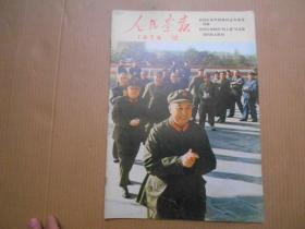《人民畫報》1976年第12期 (華國鋒主席專刊)
