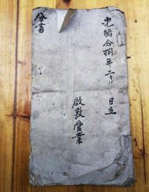 光緒28年,民國22年分家書各一冊,浙江永康象珠壽姓家族《土地房產所有證》兩張