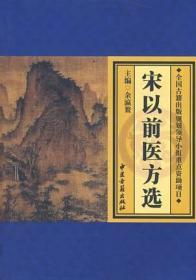 宋以前醫方選(16開精裝 全一冊)