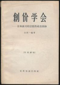 創價學會:日本新興的宗教性政治團體