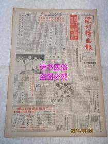 老報紙:深圳特區報 1986年7月11日 第1030期(1-4版)——成功企業的控制術、智擒走私船:一個水上民警的故事