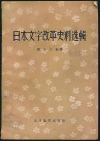 日本文字改革史料選輯 1版1印900冊