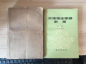 漢語語法修辭新探 上下兩冊全【上冊封皮外粘有牛皮紙】