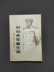 劉伯承軍事生涯