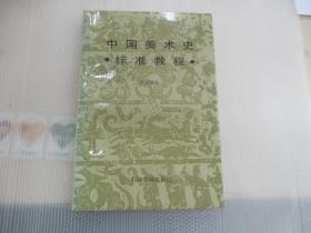 中國美術史標準教程