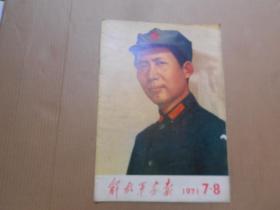 《解放軍畫報》(1971年7-8合刊)