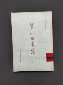 蘆川歸來集 78年一版一印 好品!