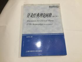 針灸經典理論闡釋  修訂本