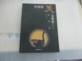 中國審美文化史(先秦卷 )