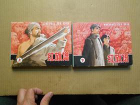 《紅旗譜》連環畫 (上下二冊全)32開 大精裝 初版僅印4千冊