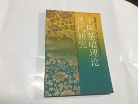 中醫基礎理論現代研究(1989年第一版第一次印刷)